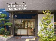【開店】11月22日(金)オープン!茨木「純生食パン工房 HARE/PAN」