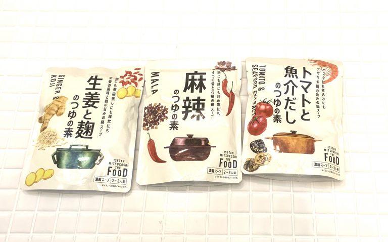 【クイーンズ伊勢丹】「麻辣のつゆの素」「トマトと魚介だしのつゆの素」「生姜と麹のつゆの素」