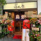 【開店】溝の口駅より徒歩4分!「鳥焼のんき」OPEN!!