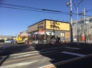 【開店】青葉台駅から車で約3分「きゃべとんラーメン」「焼肉きんぐ」がもうすぐオープン!