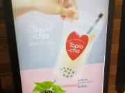 できたてタピオカと本格台湾茶葉の「Tapio-cha(タピオチャ)横浜中華街本店」