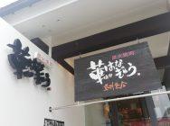 【華はなぎゅう】リニューアル!「お肉がメインなランチ」がおススメ!@東大和市