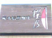 大注目の街【立川】手作り和スイーツと選べるカップでまったり♪ 炭火焙煎珈琲 桜乃(さくらの)