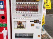 東北では宮城県だけ!~だし道楽の自販機見つけたよ~