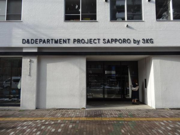 D&D department
