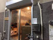【開店】池袋・椎名町に和食ダイニング「酔蝶花」が11月1日オープン!