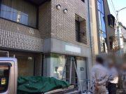 【開店】表参道・神宮前「fLY PONY」が12月7日(土)オープン!