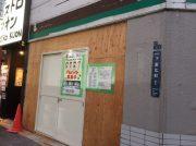 【開店】飯田橋「松屋 飯田橋東口店」が11月28日(木)にニューオープン!