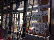 【開店】目白「セブンイレブン 目白北店」が11月29日(金)オープン!