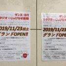 【開店】調布・仙川「スタジオ☆じゅぴなす新館」11月23日グランドオープン!