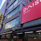 【開店】御徒町の多慶屋にDAISO(ダイソー)が11月15日オープン!