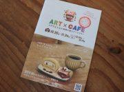 「ART×CAFE八千代まちなか珈琲の香るアートラリー」が今年も開催中!
