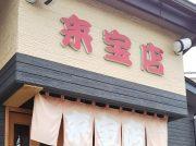 松島で食事はココ!!「来宝店」!!