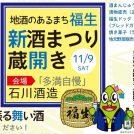 11/9(土)福生 石川酒造「新酒まつり・蔵開き」開催