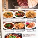 珍しい中国東北料理!「東北人家(とうほくじんか)」【横浜中華街】
