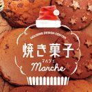「焼き菓子マルシェ」12月13~15日、名駅で開催!クリスマスの焼き菓子が勢ぞろい