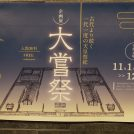 【渋谷】祝!御即位 企画展「大嘗祭」 國學院大學博物館