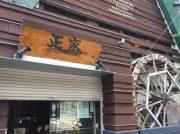 【閉店】10月30日閉店!三宮・蕎麦屋「正家 本店」