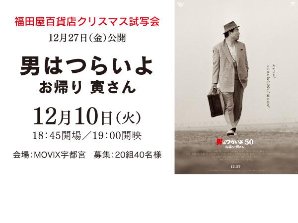 クリスマス試写会「男はつらいよ お帰り 寅さん」に読者20組40人ご招待!