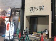【開店】11月移転オープン! 「Cafe婆沙羅 うさぎ堂」