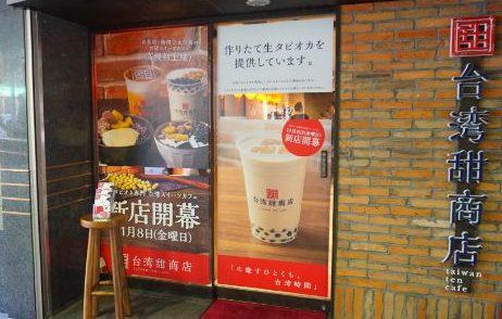 台湾甜商店 阪急高槻市駅