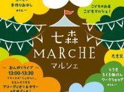 11/23(土)七森マルシェ 東大和で開催