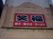 これからの帯広グルメの台風の目は餃子! 屈指の名店「味の笑福」で舌鼓