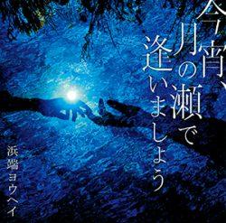 hamahata-mini-album_w300