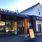 新規オープン・挽きたての豆で淹れるコーヒーは格別!「星乃珈琲店 松山椿店」