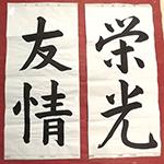 izumi_kodomo_kakizome