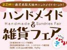 大好評の『ハンドメイド&雑貨フェア』第2回を12/14土・15日開催!