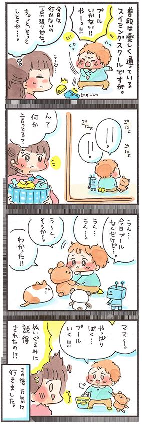 kg_matsuzakishiori_51