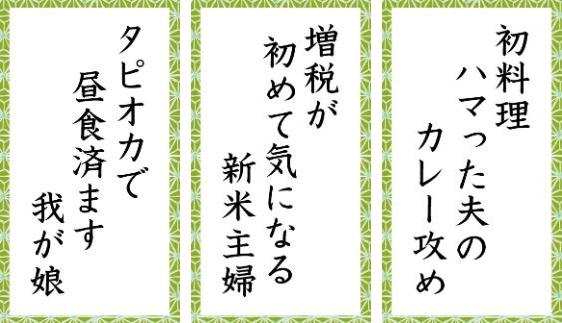 kg_syufusenryu19-21