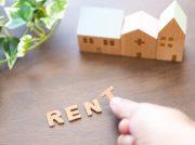 今よりも安い家賃の家に転居すべき?