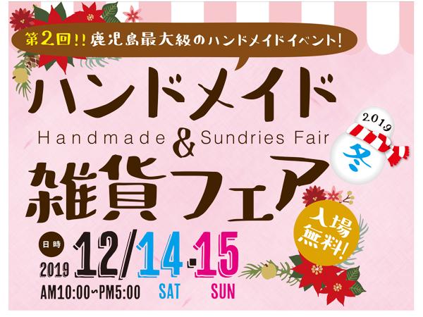 前回大好評の『ハンドメイド&雑貨フェア』第2回を12/14土・15日開催!