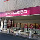 【開店】11月19日田無に『成城石井』が来るぞ!