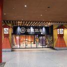 ≪投票受付中≫【助かりました大賞】に「空庭温泉 OSAKA BAY TOWER」が入賞