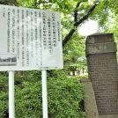 【松戸中央公園】残存少ないレンガ建造物!な正門は市指定文化財だった!