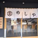 新規オープン・毎日3種類の手作りランチ専門店「食堂 めしや」@石手寺隣