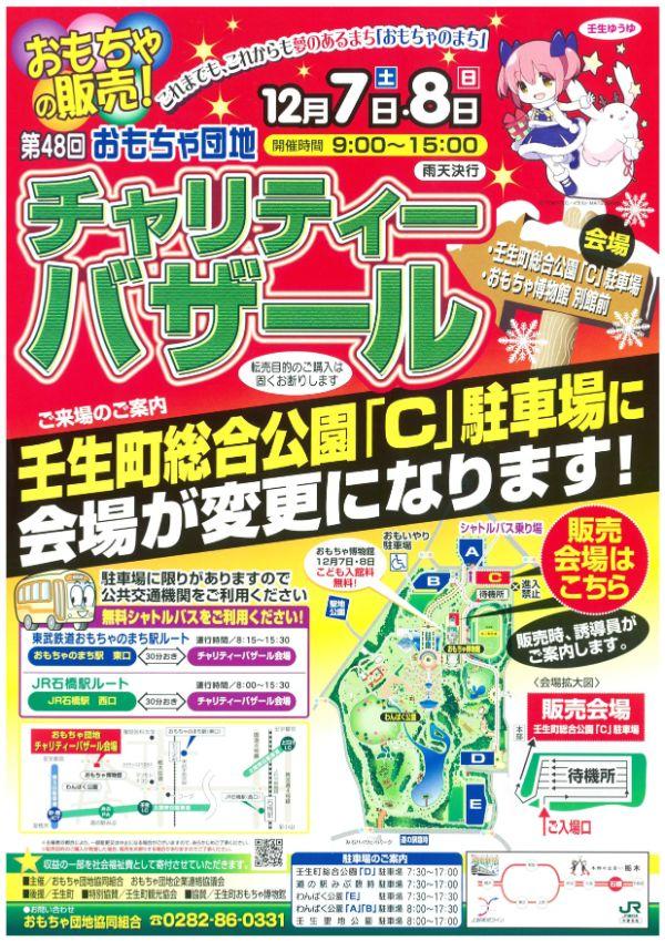mibu-poster