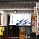 リニューアル・松山市駅すぐの立地でランチ750円〜!「酒房なだ」
