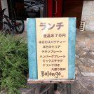 【宇都宮】ランチ全品870円!「カジュアルイタリアン ボロンゴ」