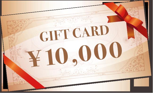 10000円分のギフトカード