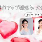 12/22(日)「魅力アップ婚活 in 大郷」セミナー付きで出会い力アップ!? ※終了しました