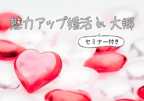 oosato-konkatsu_title-1