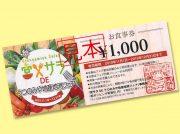 「宮サラDEうつのみや地産地消フェア」で使えるお食事券1000円分を20人にプレゼント!