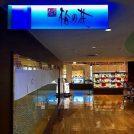 たまには、ゆったりまったりと和食でも「梅の花 津田沼店」