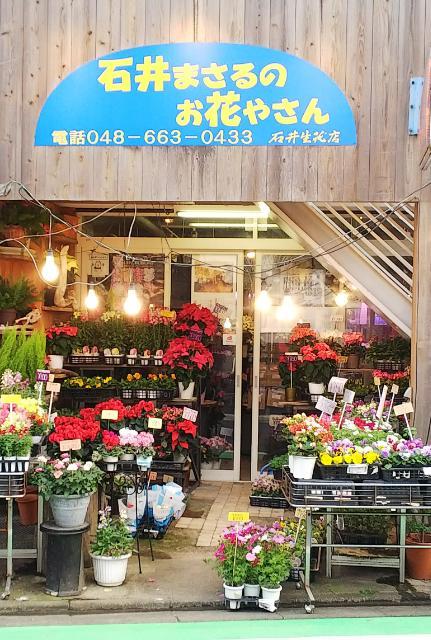 石井生花店