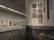 絵のみち・祈りのこころ-後藤純男(すみお)の全貌-千葉県立美術館@千葉市