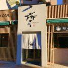 移転オープン・「桜かふぇ」スイーツでも人気のカフェがロープウェー街へ♪